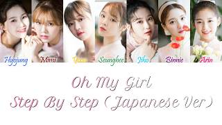 Oh My Girl - Step By Step (Japanese Version) Kan/Rom/Eng Color Coded Lyrics