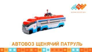 Огромный автовоз Щенячий патруль - игрушки и щенки Paw Patrol в продаже на TOY.RU