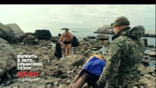 Премьера! «Выжить в лесу. Крымский сезон» — с 13 февраля