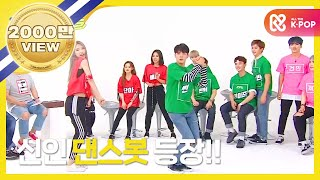 vuclip (ENG/JAP) (Weekly Idol EP.312) K-pop Randomplay Dance Robot Appeared [K POP 랜덤플레이 댄스봇 탄생!]