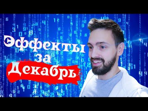 Лучшие Эффекты iНовое Сборник Декабрь 2019