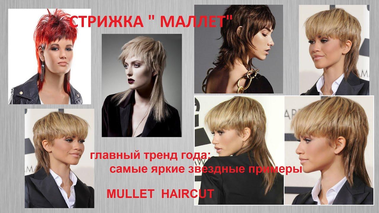 КАК подстричь стрижку МАЛЛЕТ✂ MULLET HAIRCUT✂ Tutorial✂