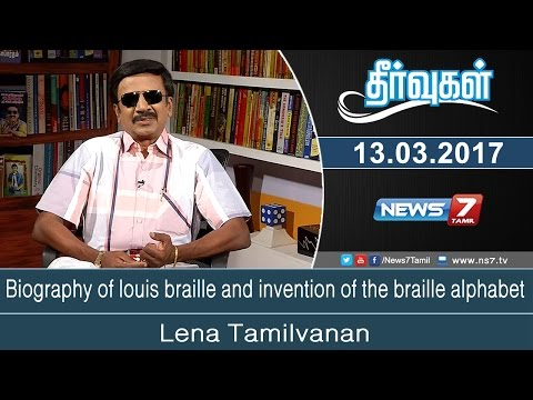 Biography of louis braille and invention of the braille alphabet | Theervugal | News7 Tamil