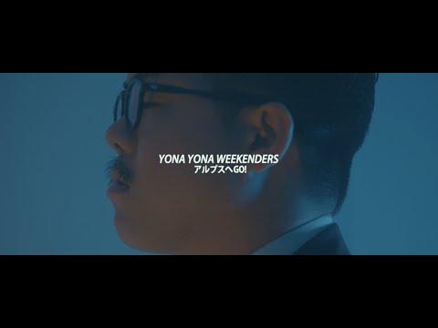 """YONA YONA WEEKENDERS """"アルプスへGO!"""" (Official Music Video)"""