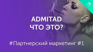 ✅ Admitad - что это такое? Как работают CPA сети для интернет-магазинов?
