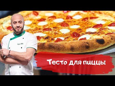 Тесто для пиццы без дрожжей в домашних условиях - рецепты с фото