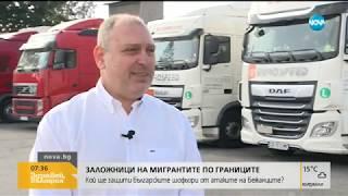 Кой ще защити българските шофьори от атаките на бежанците
