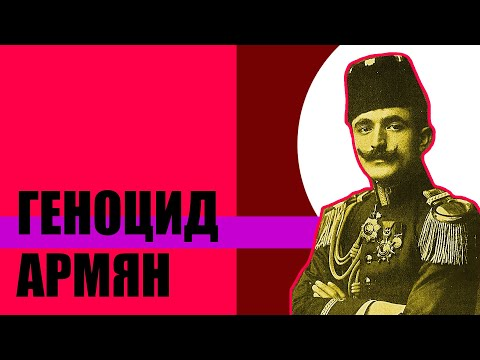 Геноцид армян.