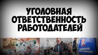 Пенсионная реформа последние новости уголовная ответственность работодателей