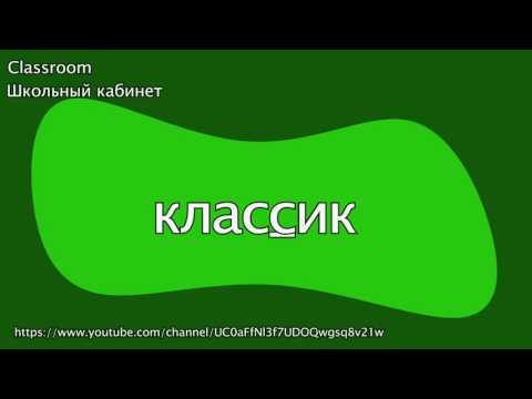 Русский язык 7 класс || Словарный диктант 7 класс 2 часть (30 слов) || Classroom Школьный кабинет