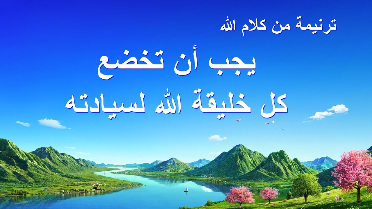 ترنيمة من كلام الله – يجب أن تخضع كل خليقة الله لسيادته – كلمات ترنيمة