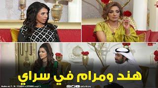 سراي | الفنانتين هند البلوشي و مرام البلوش وكواليس مسلسلاتهم في رمضان