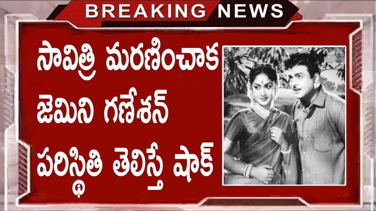 Mahanati Deleted Scene About Rekha And Gemini Ganesan: Savitri And Gemini Ganesan Latest Updates