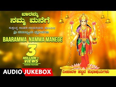 Lakshmi Devi Kannada Devotional Songs | Baaramma Namma Manege Jukebox | Kannada Bhakthi Geethegalu