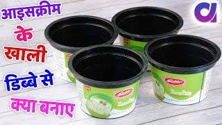 Best use of waste  ice cream cup craft idea | Reuse idea | DIY art and craft | Artkala 493