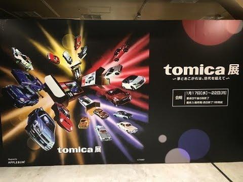 トミカファン必見 tomica展 大人のトミカプレミアム