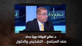 د. صالح البركات ورنا حداد - عنف المجتمع .. التشخيص والحلول
