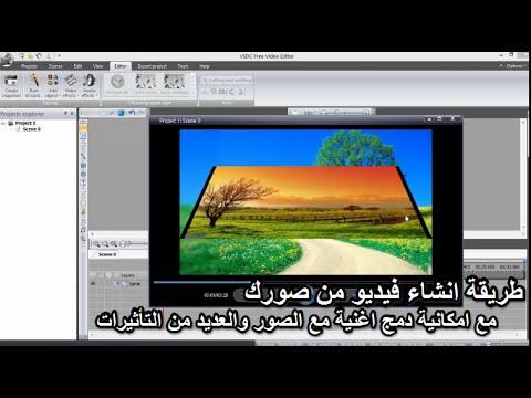 برنامج مجاني لتحويل الصور الى مقطع فيديو ودمج الاغاني مع الصور Youtube