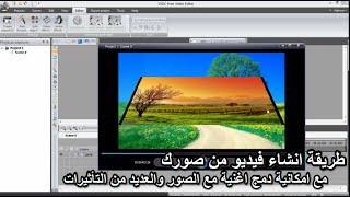 برنامج مجاني لتحويل الصور الى مقطع فيديو ودمج الاغاني مع الصور screenshot 4