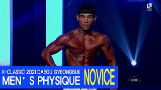 케이클래식 2021 대구/경북 통합대회, 남자 피지크 …