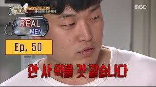 [Real men] 진짜 사나이 - Marines in the military's top that got terrible reviews 20160214