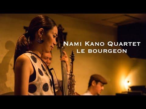 加納奈実カルテット(Nami Kano Quartet) / le bourgeon