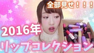 今年買ったリップ全部紹介!!! Lip Collection 2016♡