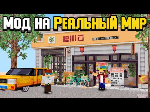 НОВЫЙ МАЙНКРАФТ 2.0 - МОД НА РЕАЛЬНОСТЬ