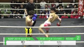 2019年2月24日(日) 平野区民ホール 第1試合 バンタム級 3分3R 肘あり H...