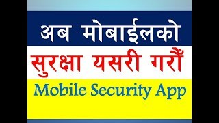 मोबाइल लाई कसरी Secure राख्ने ? | Best Mobile Security App | Android Mobile Security Guard - Nepali