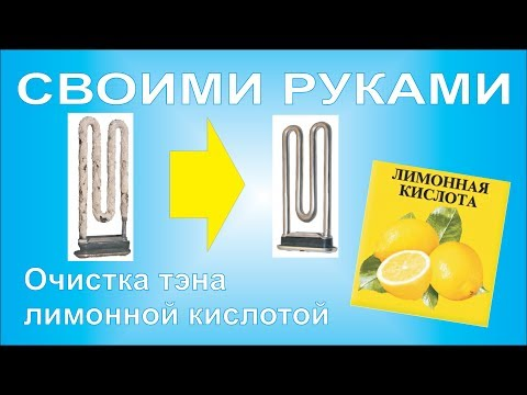 Как почистить тэн водонагревателя от накипи лимонной кислотой