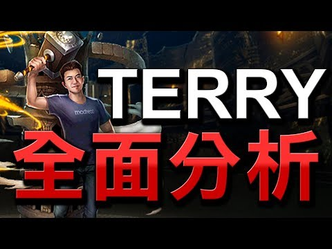 【Hsu】『TERRY』全面分析語音版!要不要練?看完秒懂!