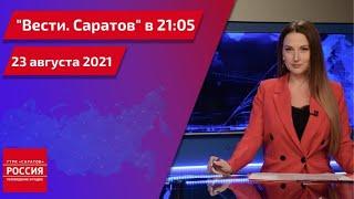 \Вести. Саратов\ в 2105 от 23 августа 2021
