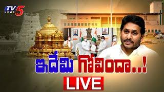 Burning Topic 2 LIVE : ఇదేమి గోవిందా..! | 3 PILs in AP High Court against TTD Jumbo board | TV5 News
