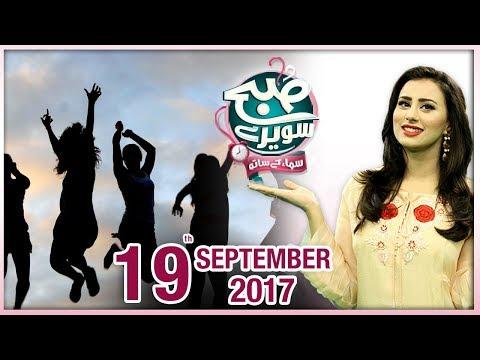 Subah Saverey Samaa Kay Saath - SAMAA TV - Madiha Naqvi - 19 Sept 2017