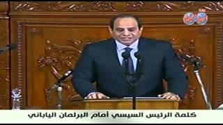 السيسي أمام البرلمان الياباني : الشعراء المصريين تناولوا اليابان في قصائدهم