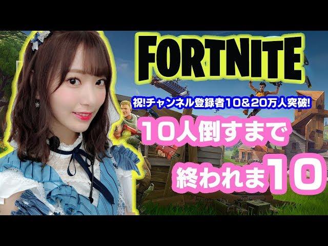 【Fortnite】10人倒すまで終われま10【フォートナイト】