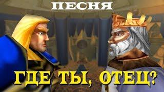 Артес - Где ты, отец? (Papaoutai) - Песня Warcraft