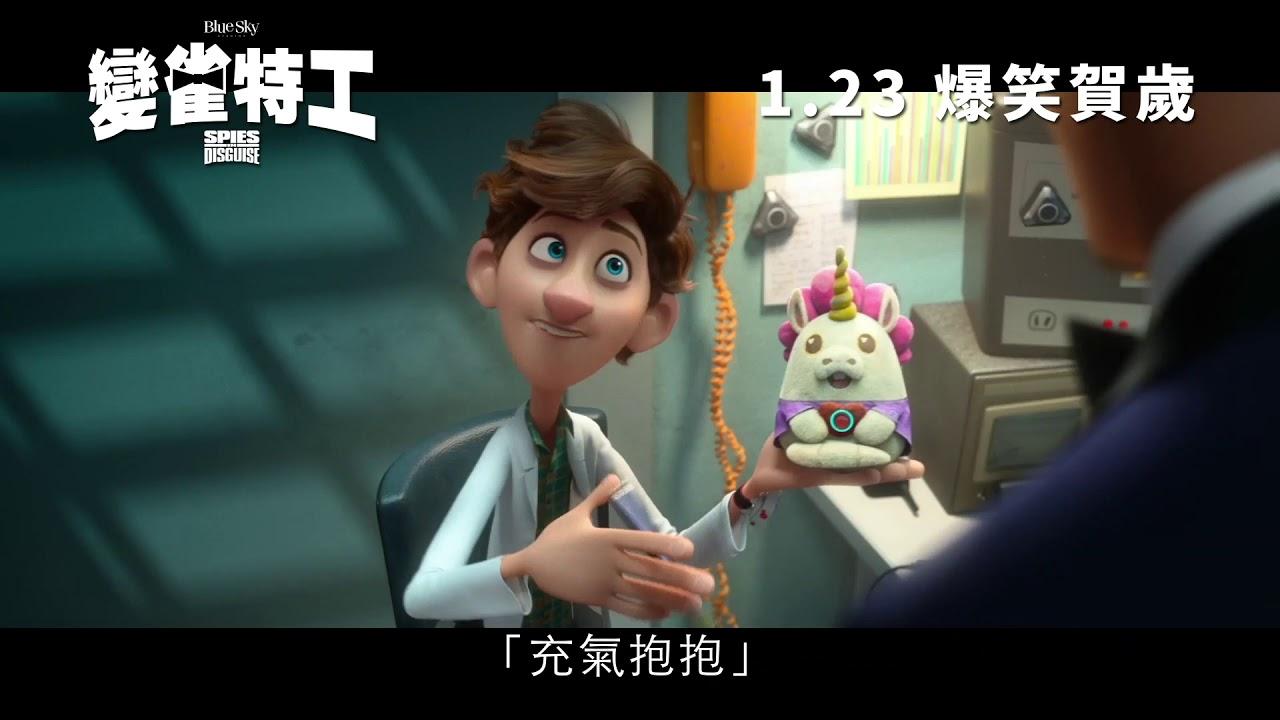 [電影預告] 《變雀特工》Spies in Disguise 香港宣傳片 - Gadgets (中文字幕) - YouTube