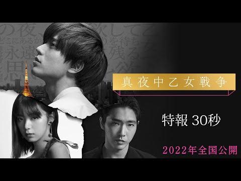 映画『真夜中乙女戦争』特報30秒【2022年全国公開】