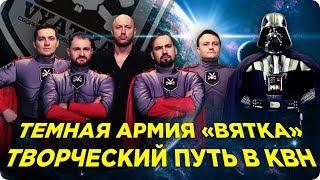 """Творческий путь команды КВН """"Вятка"""""""