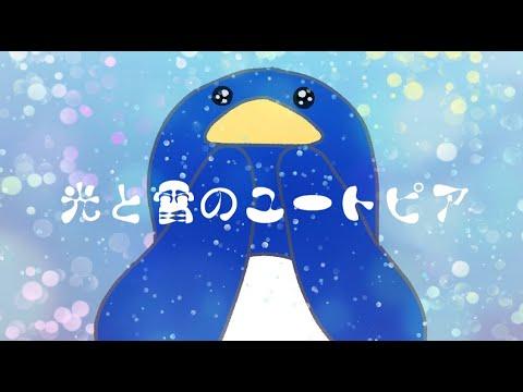 stellafia「光と雪のユートピア」MusicVideo