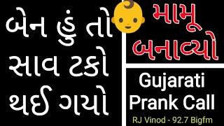 હું તો સાવ ટકો થઈ ગયો, Mamu - Taklo, Mamu Banavyo, Mamu Banaya, Gujarati Prank Call, Rj Vinod, Mamu