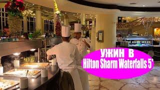 Ужин в Hilton Sharm Waterfalls 5 2020 Sharm El Sheikh Хилтон Шарм Вотерфолс Шарм Эль Шейх