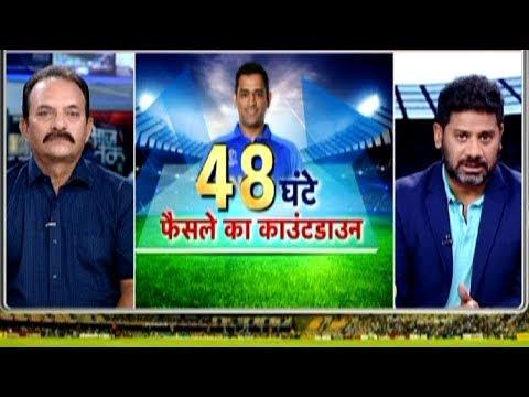 Download Aaj Tak Show: Madan Lal ने कहा टीम में वैल्यू नहीं तो Dhoni को लेना होगा बड़ा फैसला | Vikrant Gupta