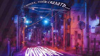 🎶Я вернулся, чтобы сказать🎶(Не аниме рэп) - Okidara