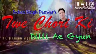 TWE CHORI💔Soban Singh Panwar💔Latest Uttarakhandi Song 2017 2018