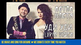 Потап и Настя - Уди Уди (Lyric Video)