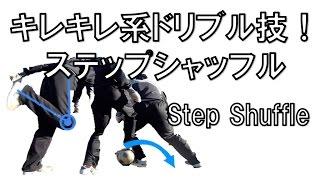 キレキレ系フェイントテクニック ステップシャッフル Step Shuffle for futsal & street Soccer