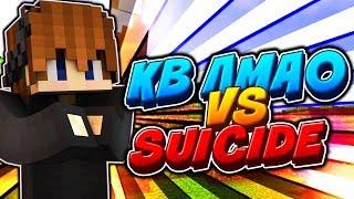 FanCW#1 LMAO vs Suicide   УКРАЛ КРОВАТЬ У ТОП 1